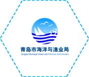 青岛市海洋与渔业局