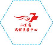 山东省远程医学中心