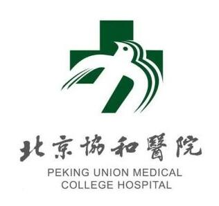 北京协和医院.jpg