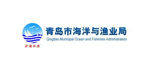 青岛市海洋与渔业局.jpg
