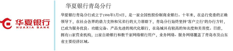 成功案列-华夏银行