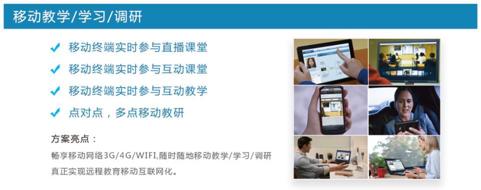 远程教育,移动教学,在线课堂.jpg