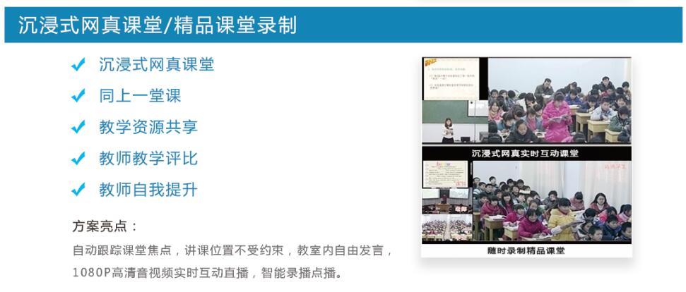网络教学平台,在线教学平台.jpg