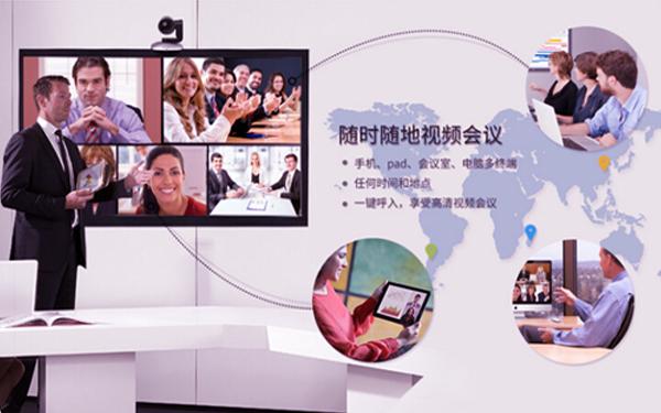 视频会议系统.png