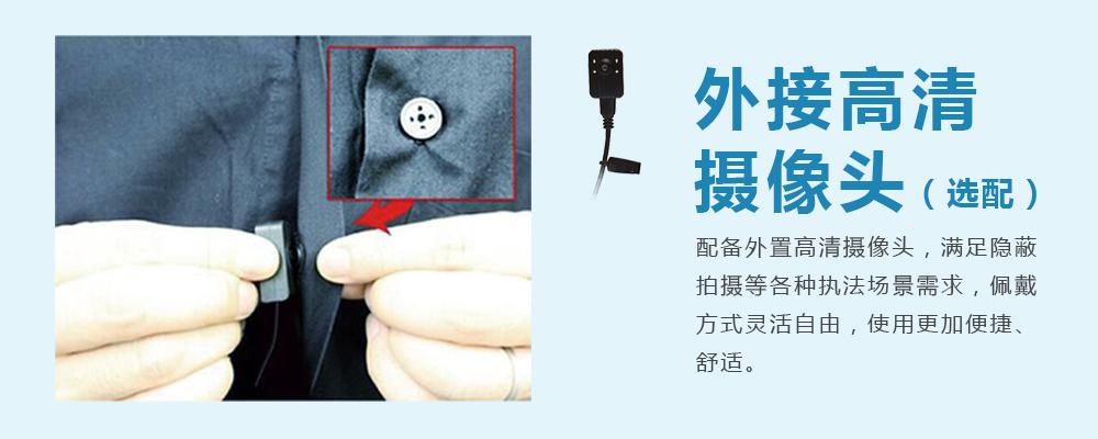 4G执法记录仪高清外接摄像头.jpg