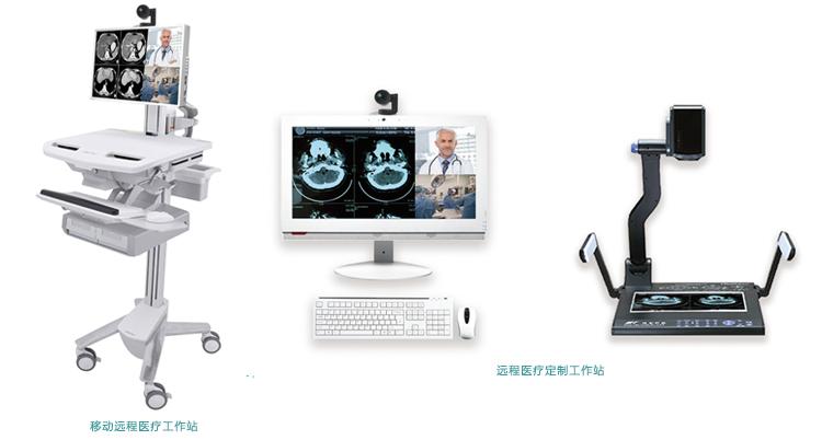 远程医疗硬件产品.jpg