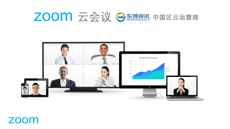 zoom云视频会议.jpg