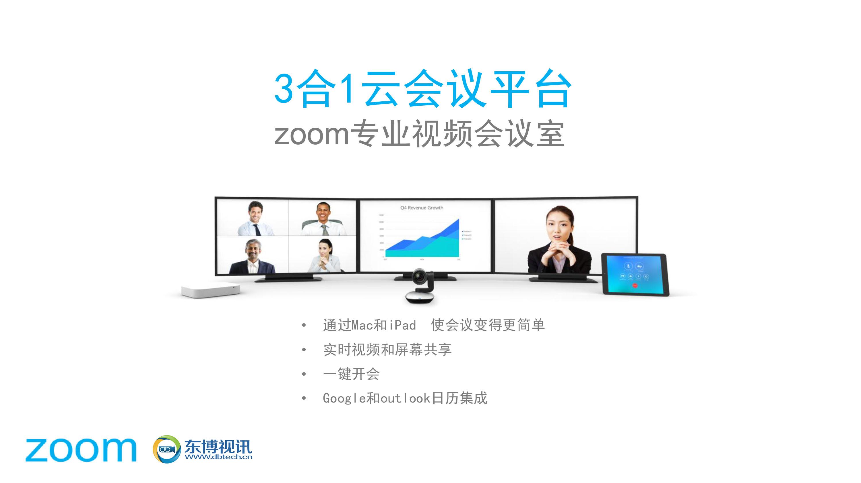 zoom专业视频会议室.jpg