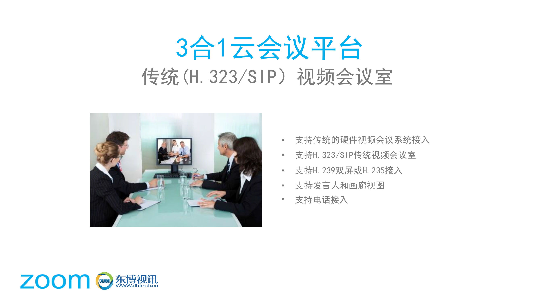 传统视频会议室.jpg