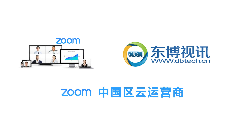 zoom中国区云运营商东博视讯.jpg