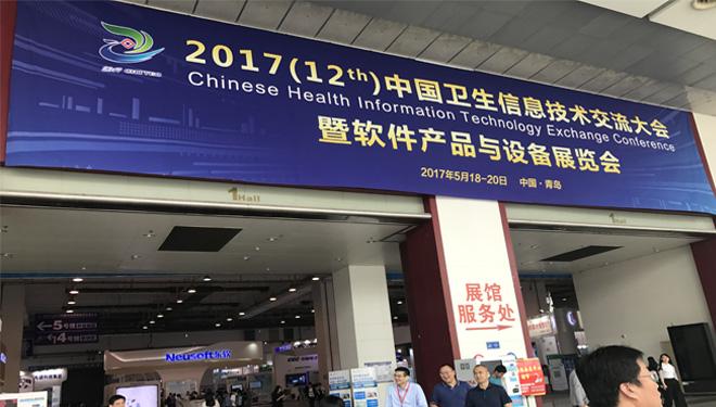 2017卫生信息技术交流大会.jpg
