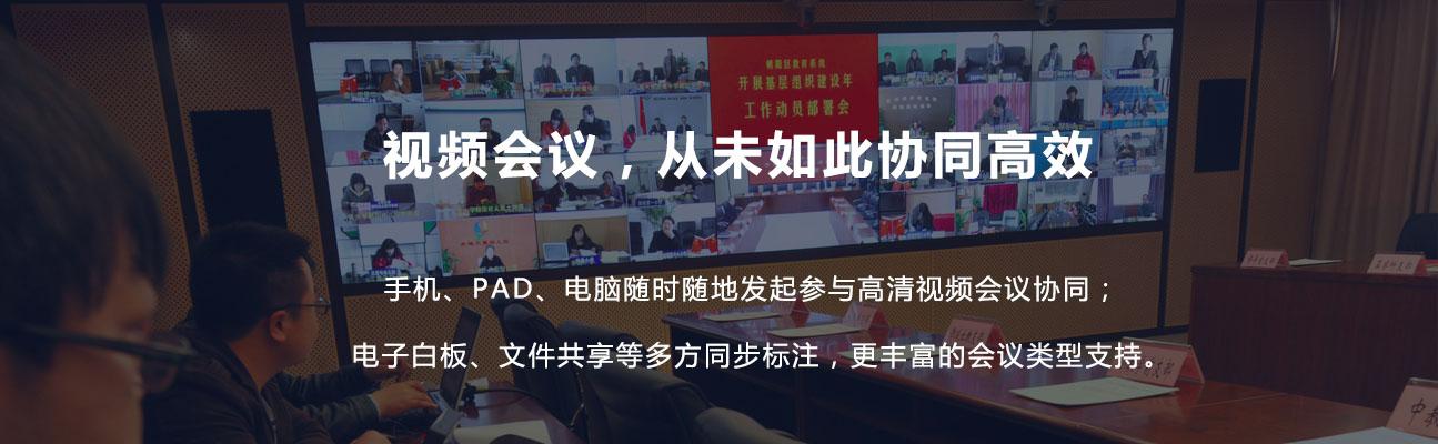 移动视频会议,视频会议系统.jpg