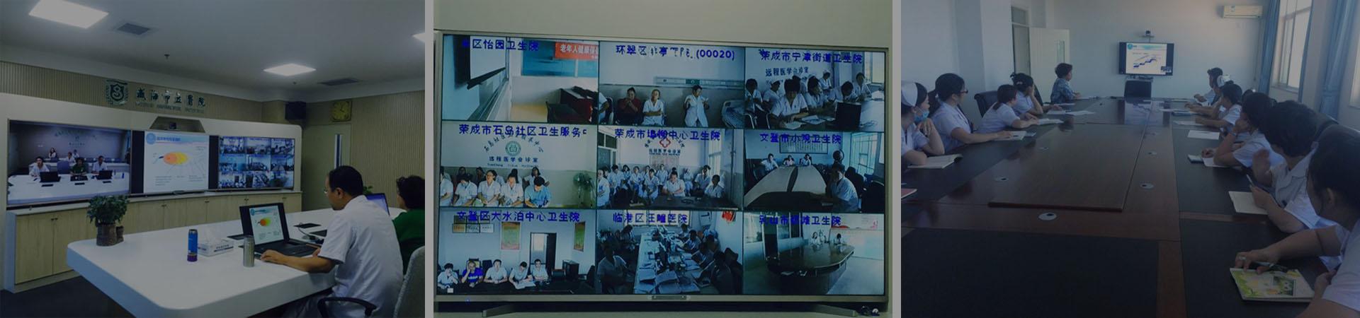 威海市远程视频会诊系统.jpg