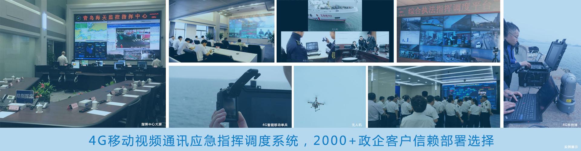 4G移动视频通讯指挥系统实例展示.jpg