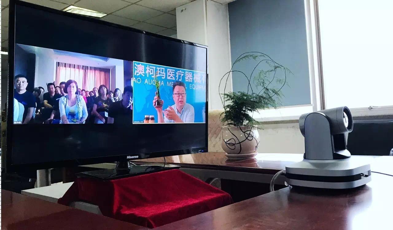 澳柯玛视频会议系统.jpg