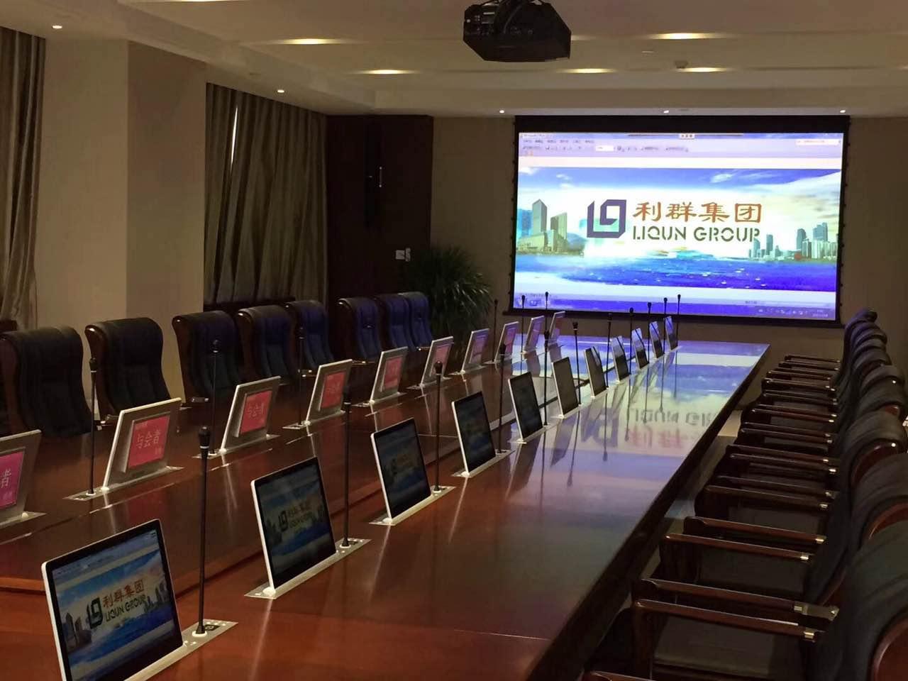 利群集团无纸化高清视频会议系统.jpg