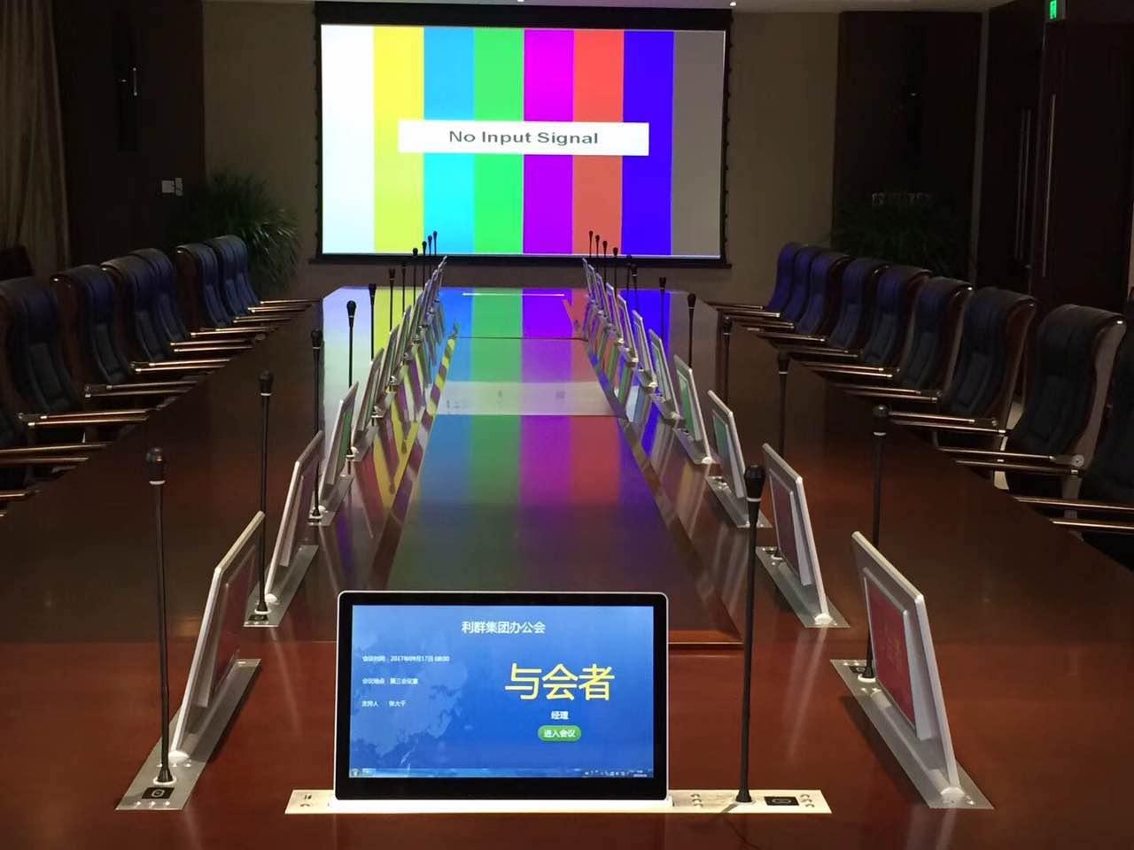 利群集团无纸化会议系统.jpg