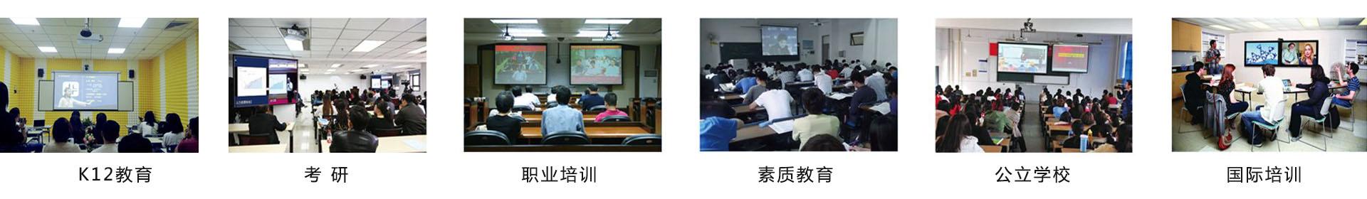 远程教育解决方案.jpg