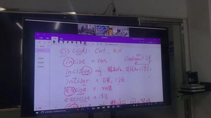 文都教育双师课堂