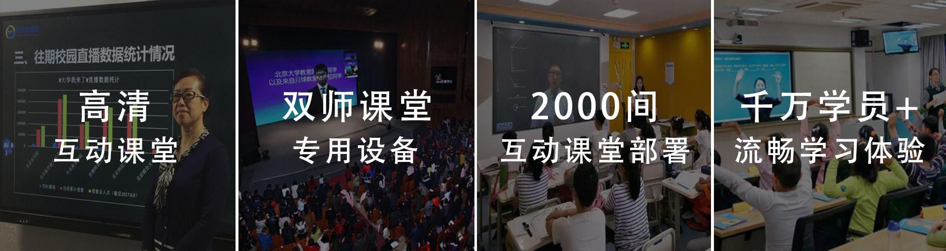 高清视频互动教室.jpg