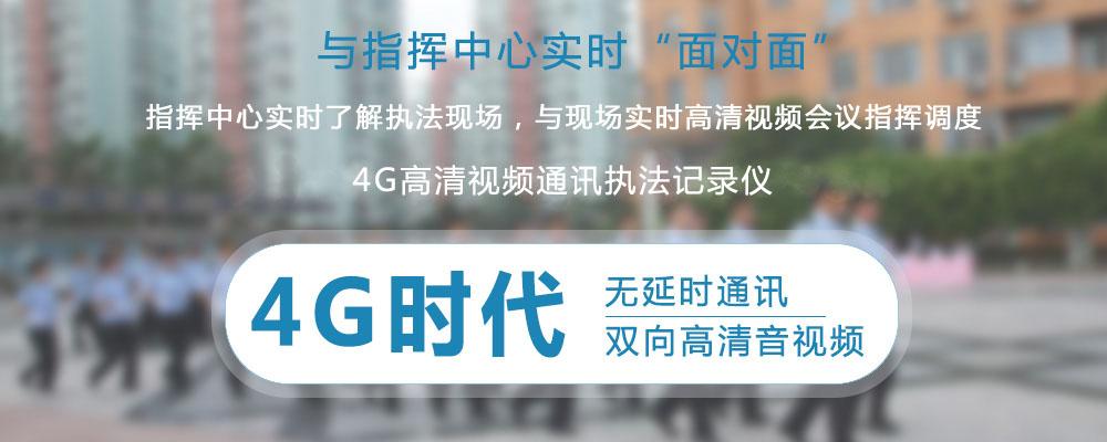 4G智能执法记录仪突出优势.jpg