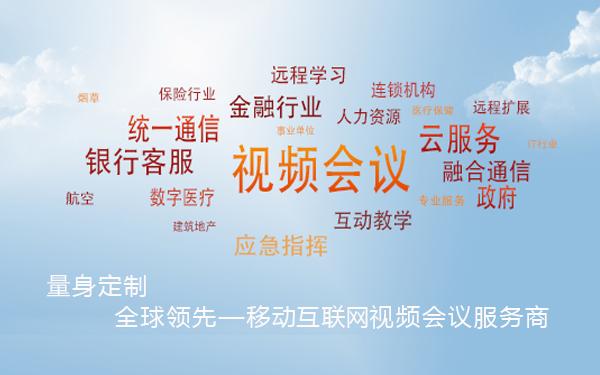 视频通讯云服务.jpg
