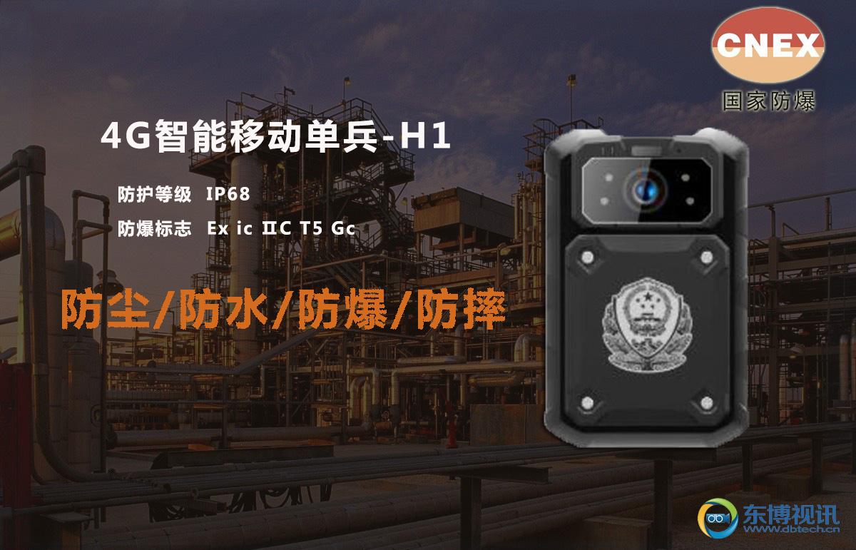 4G防爆执法记录仪.jpg