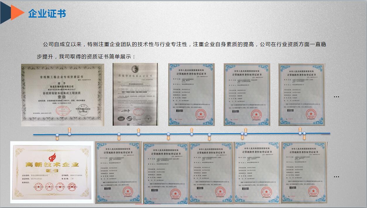 企业资质证书.jpg