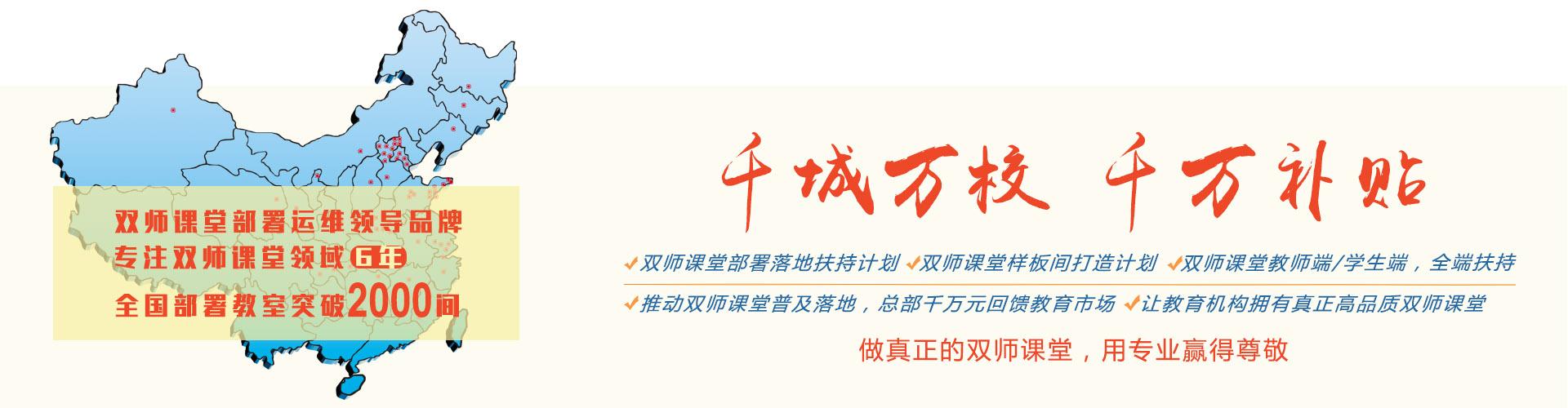 """东博视讯""""千城万校""""计划.jpg"""