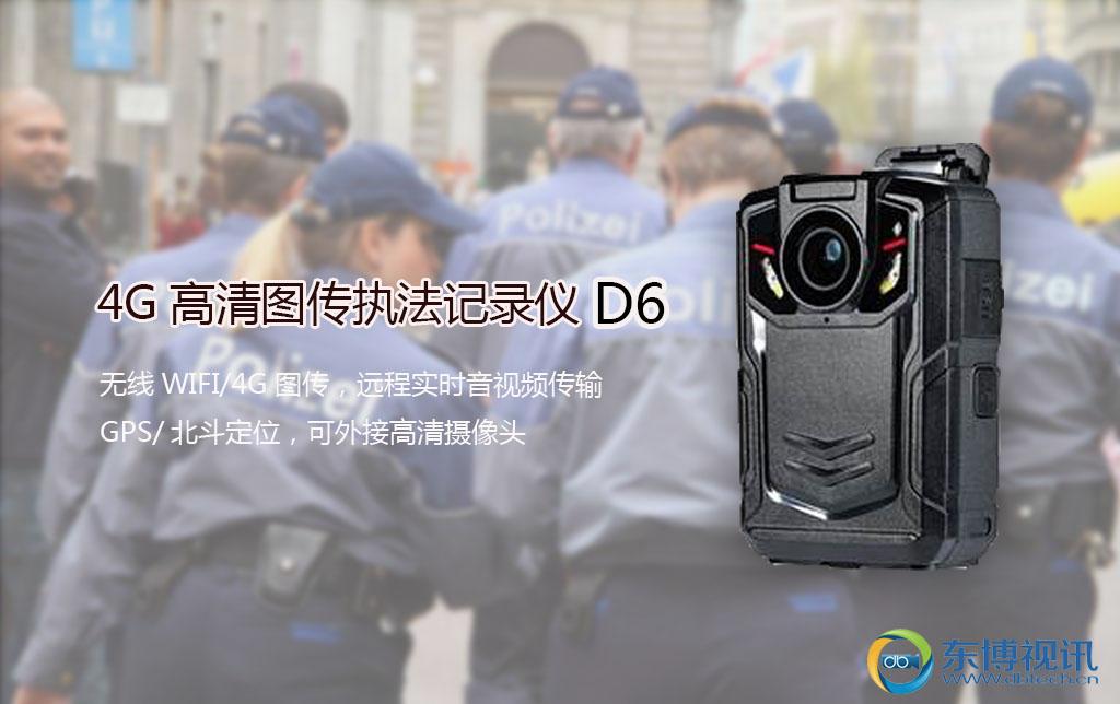4G高清执法记录仪.jpg