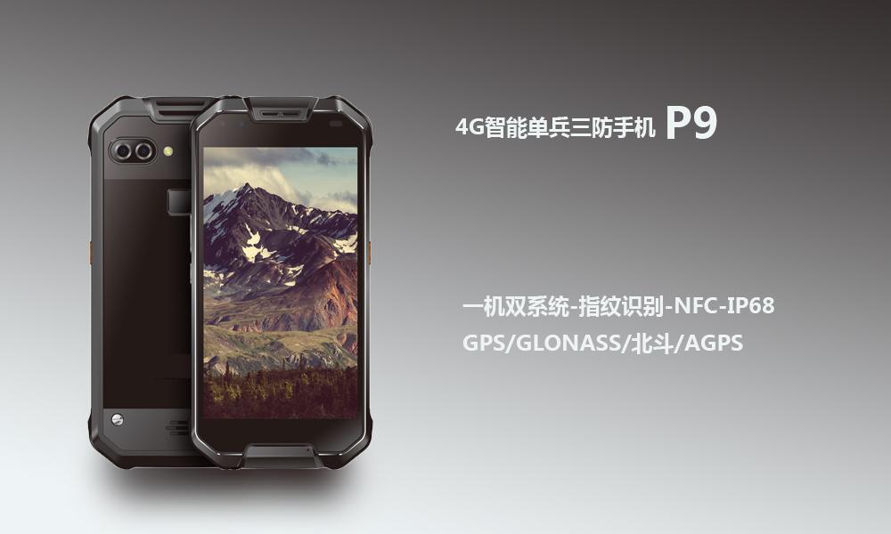 4G智能单兵三防手机.jpg