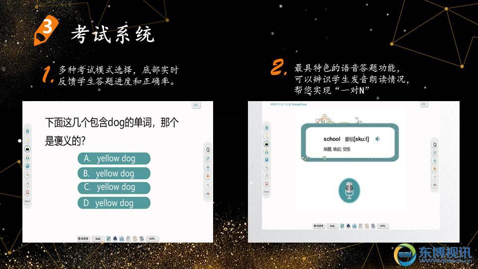 双师考试系统.jpg