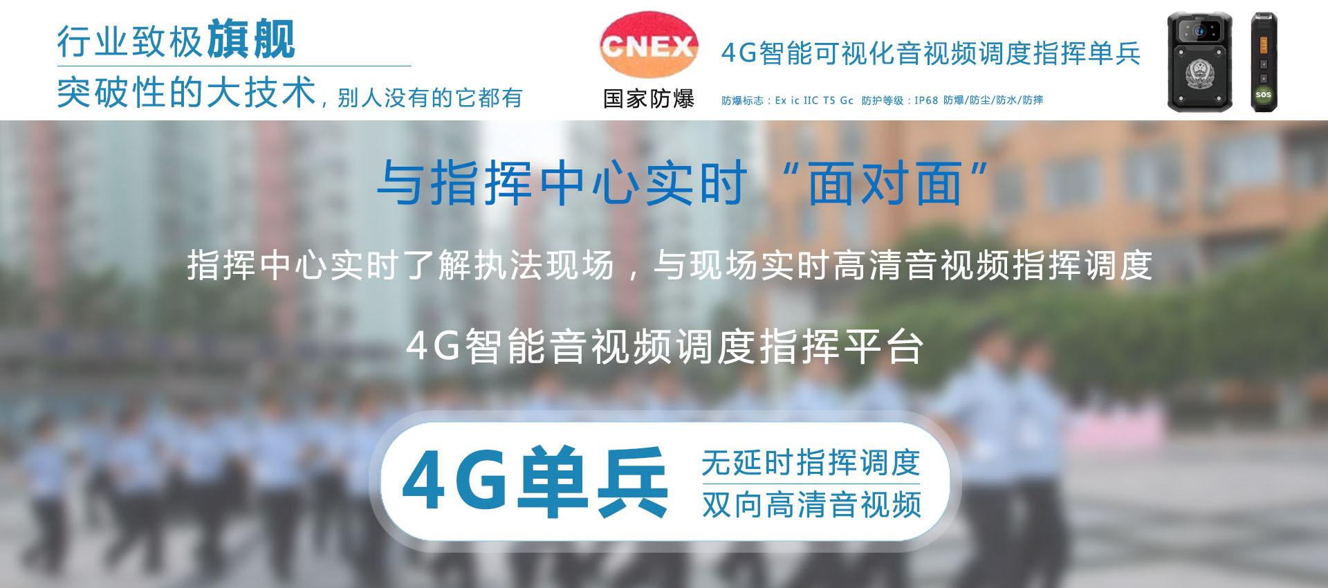 4G智能防爆单兵.jpg