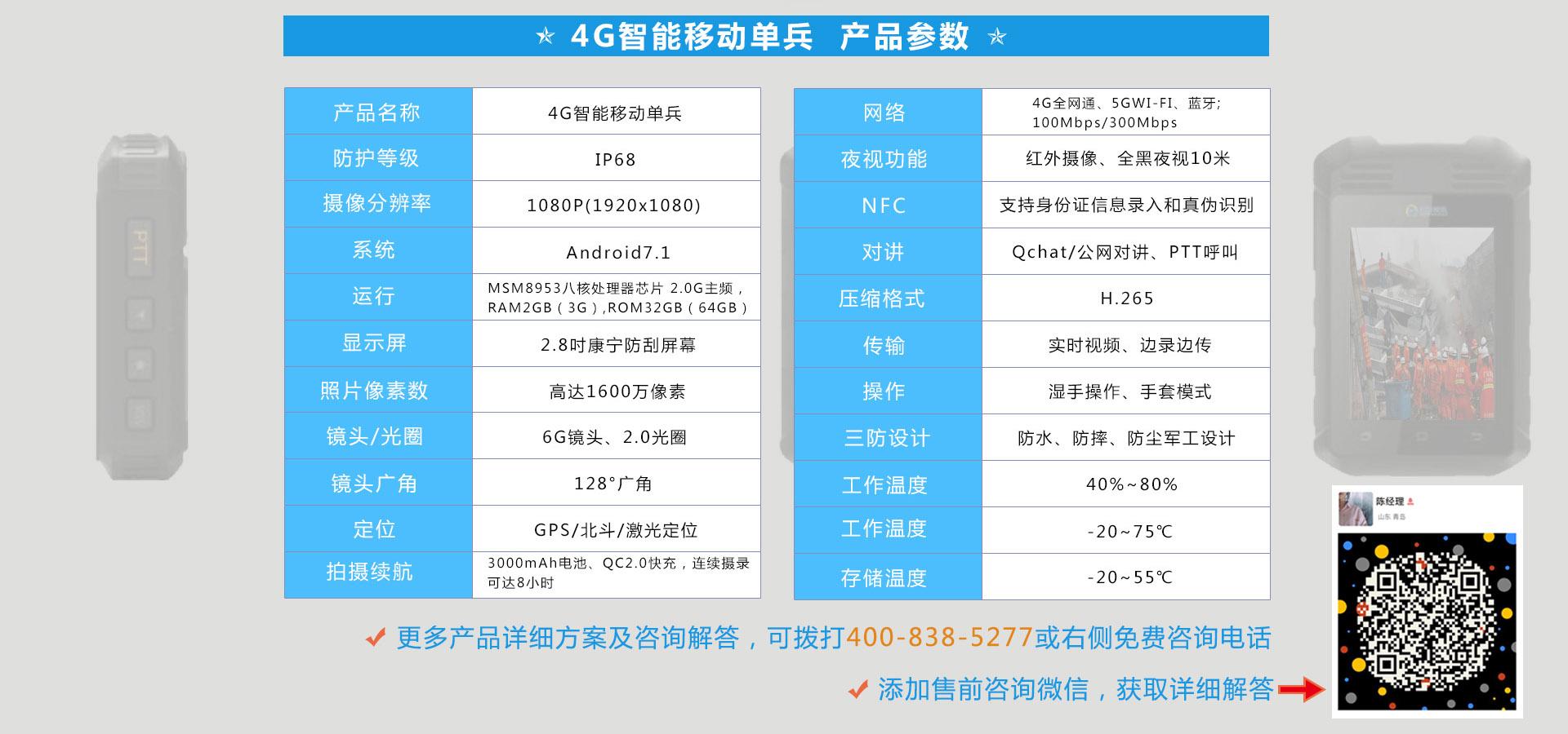 4G智能移动单兵参数.jpg