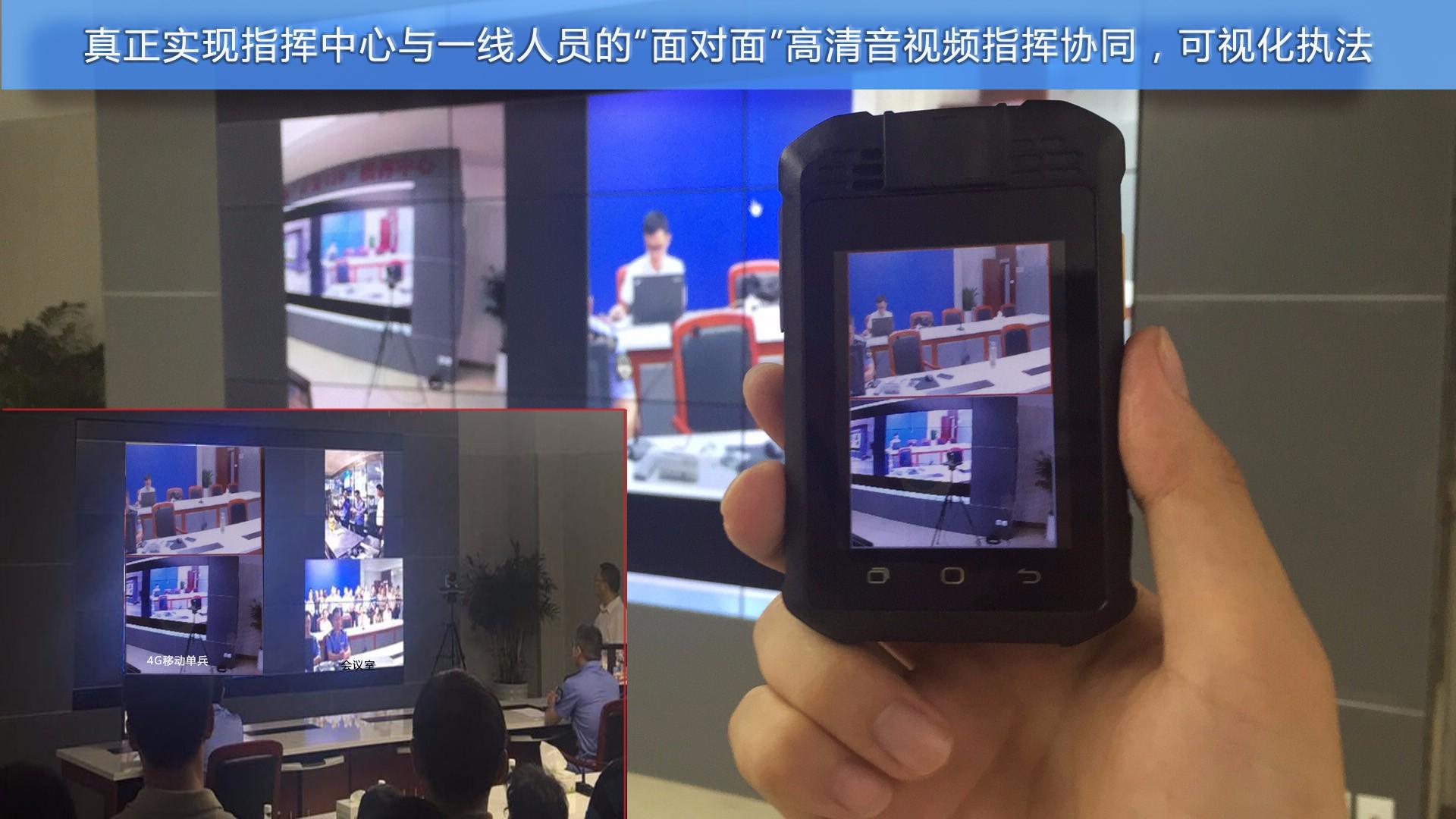 4G可视化.视频会议.jpg