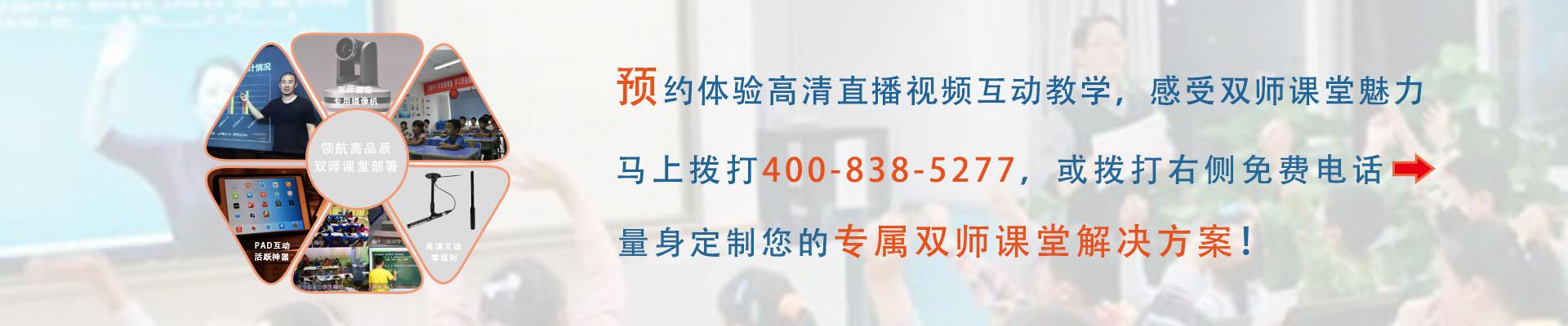 双师课堂定制解决方案.jpg
