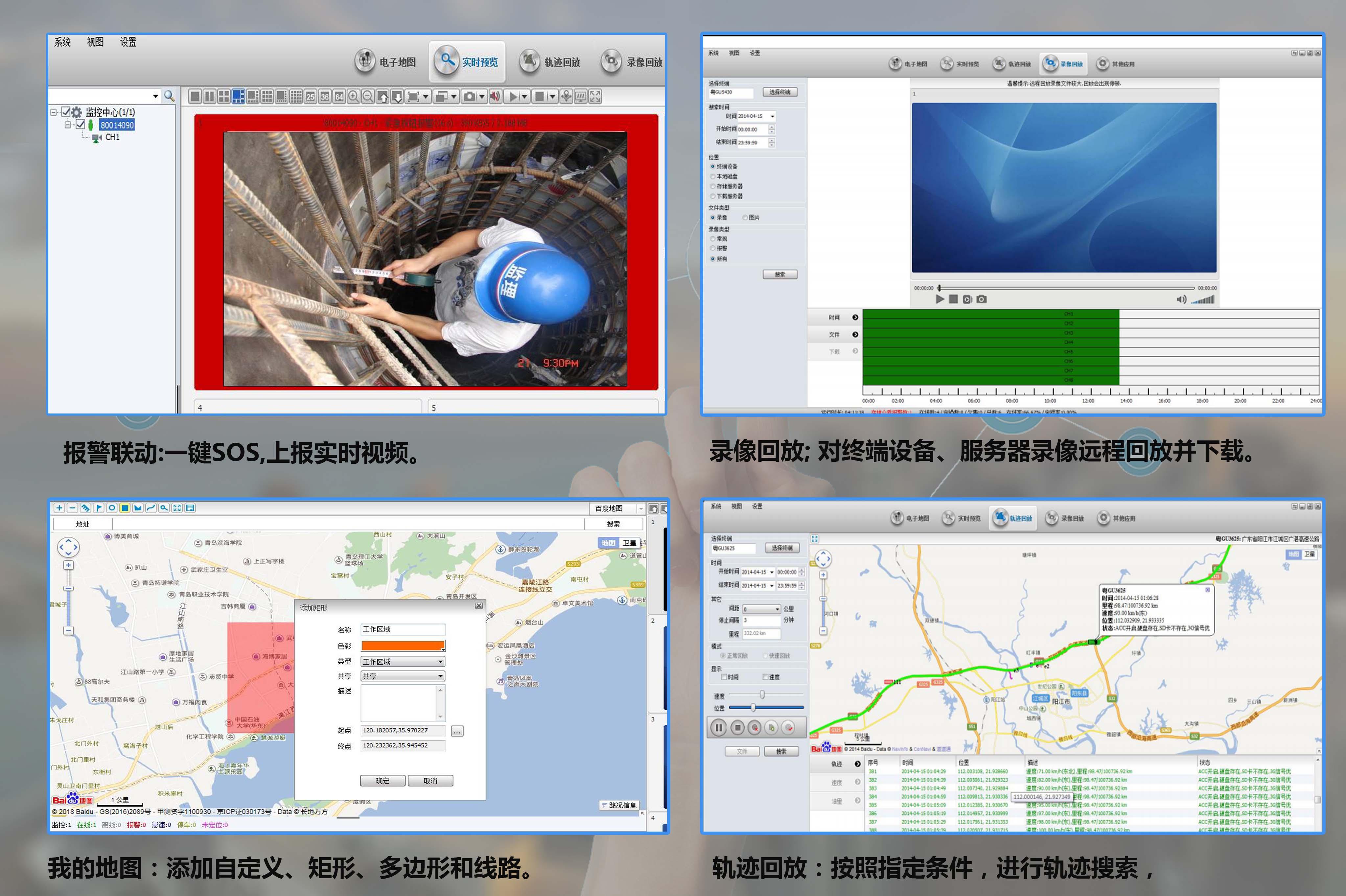 远程视频监控指挥.jpg