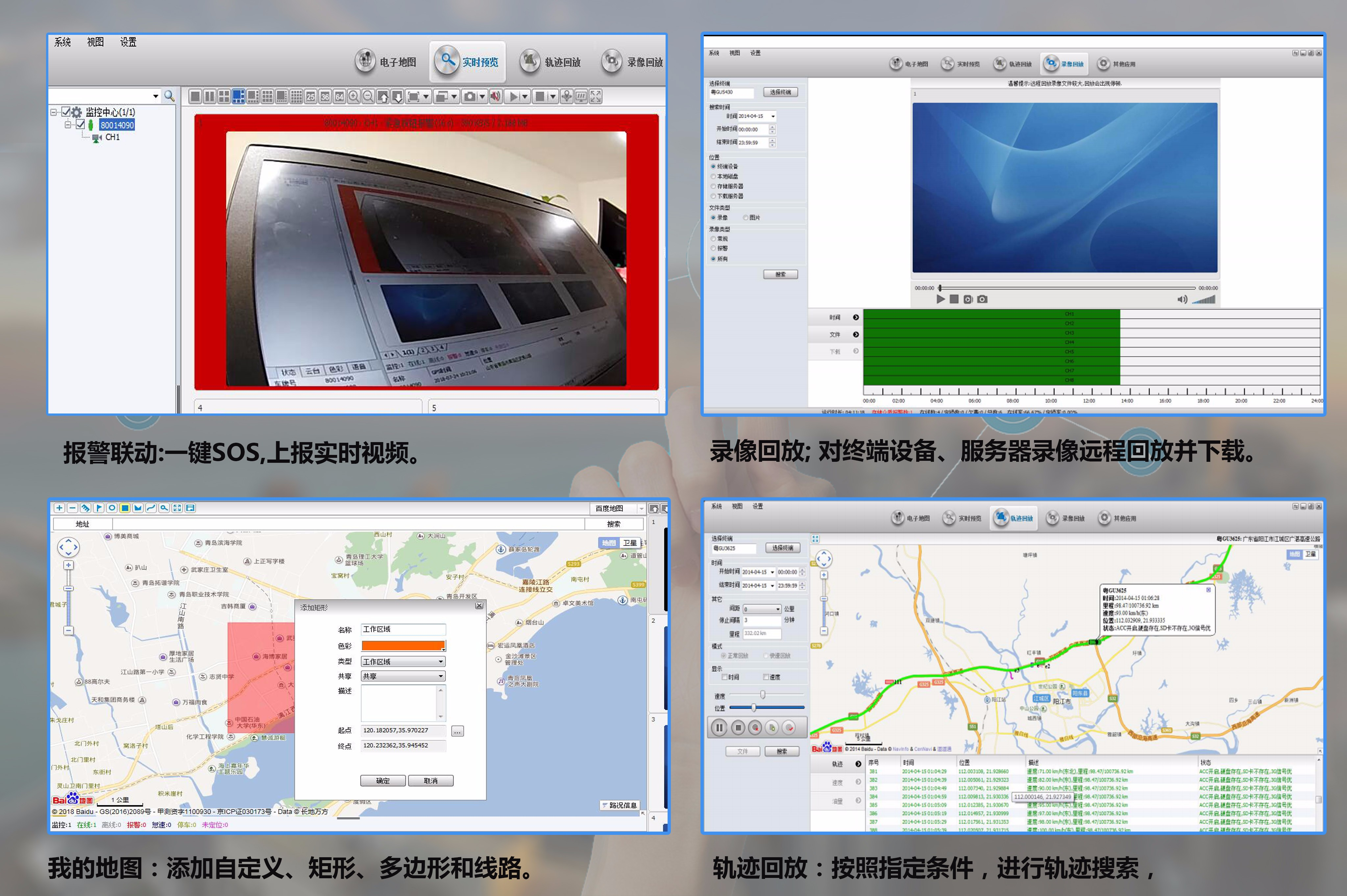 可视化指挥平台.jpg