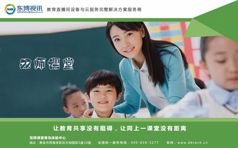 双师课堂2018最火现金棋牌官网.jpg