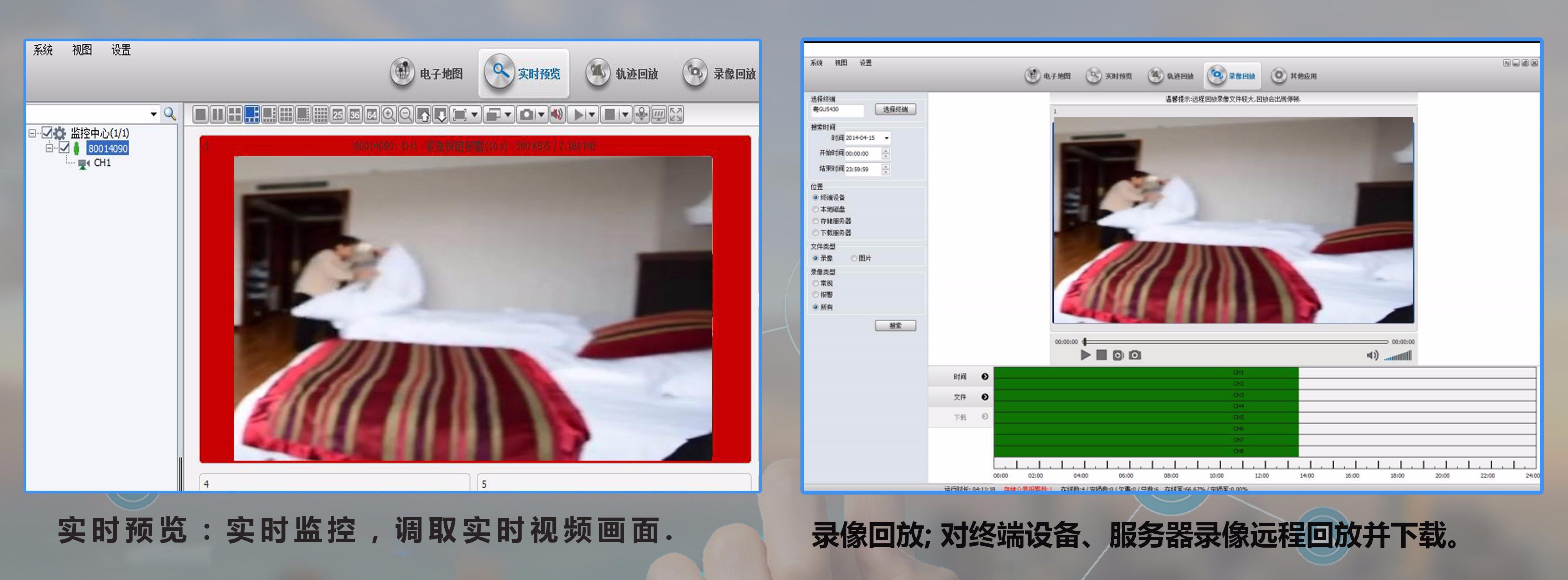 酒店记录仪、实时监控.jpg