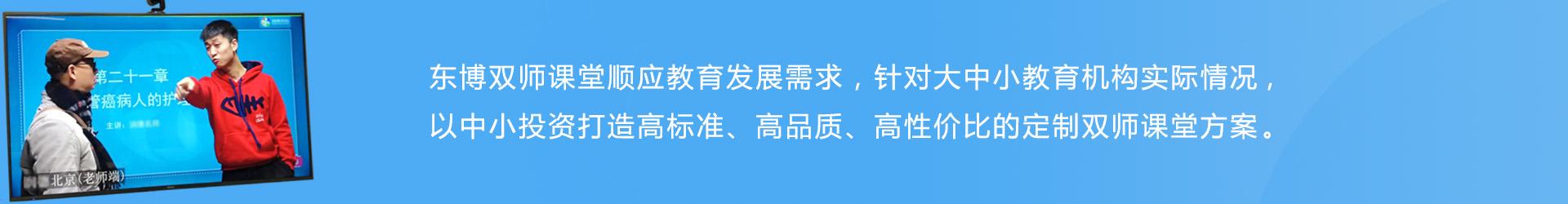 双师课堂方案.jpg