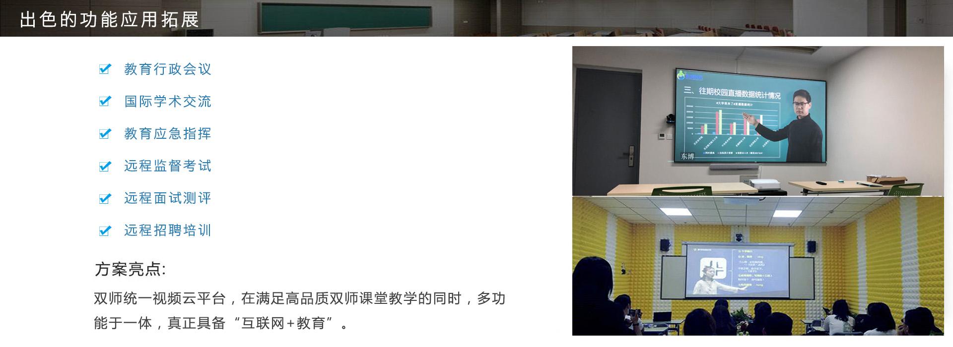 双师课堂出色的功能应用拓展.jpg