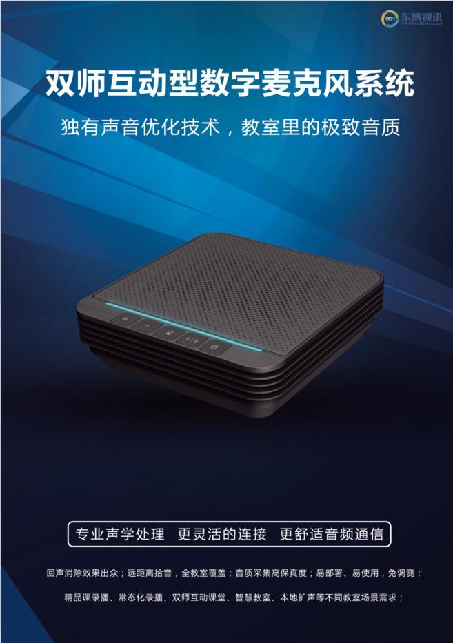 双师互动型数字麦克风系统VC200.jpg