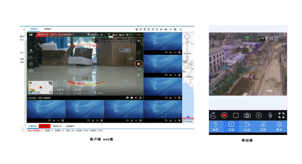 无人机实时视频回传画面.jpg