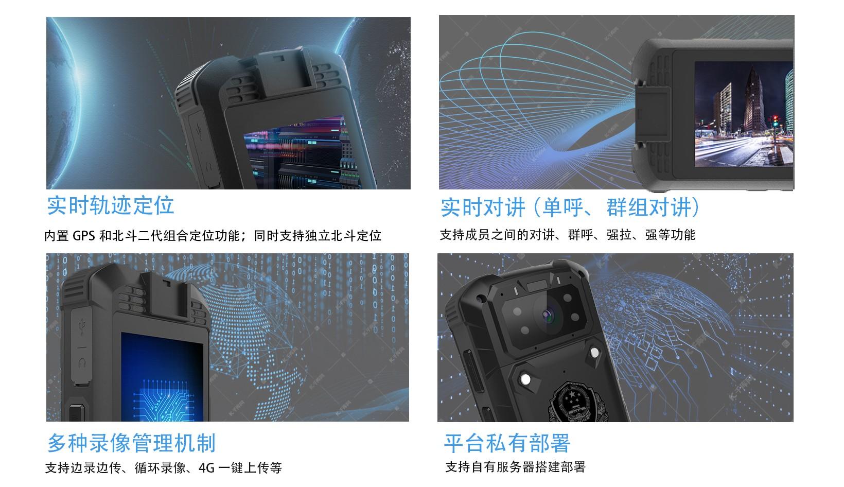 4G执法记录仪功能.jpg