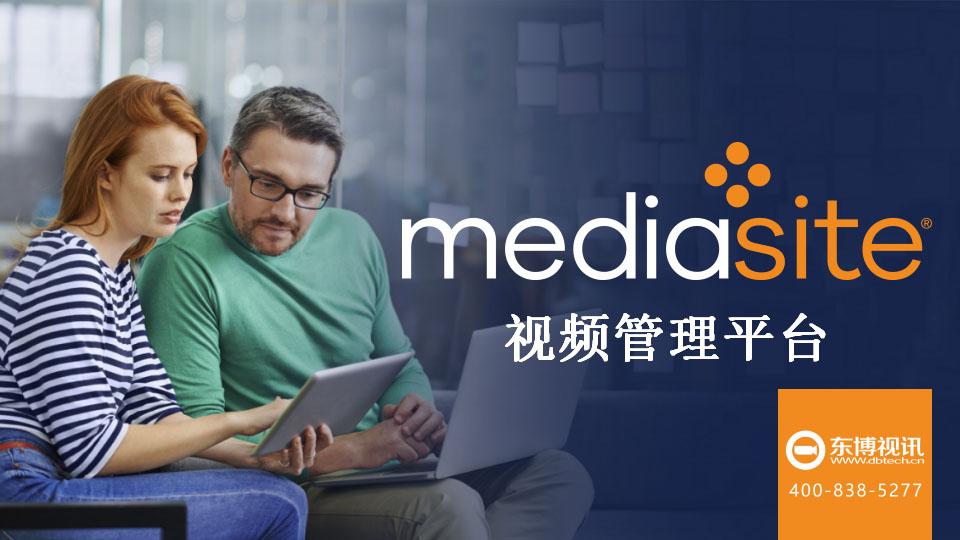 mediasite视频管理平台.jpg