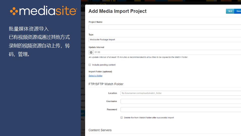 mediasite视频管理平台.png