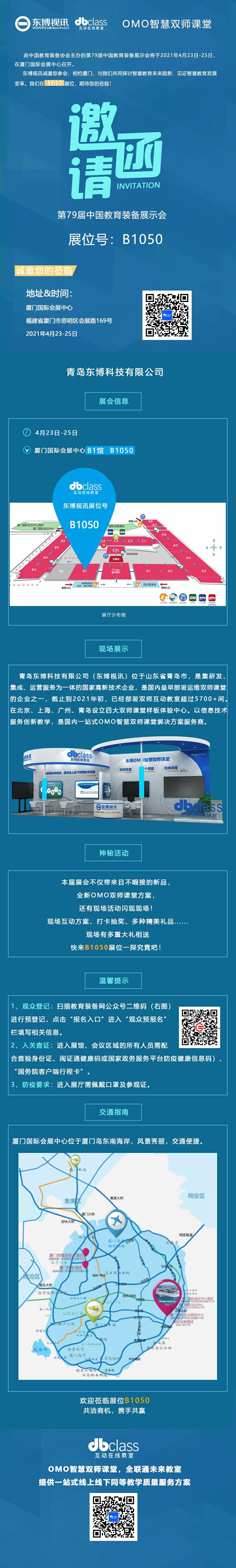 厦门见|kok软件app下载kok娱乐图片与您相约第79届中国教育装备展(图1)